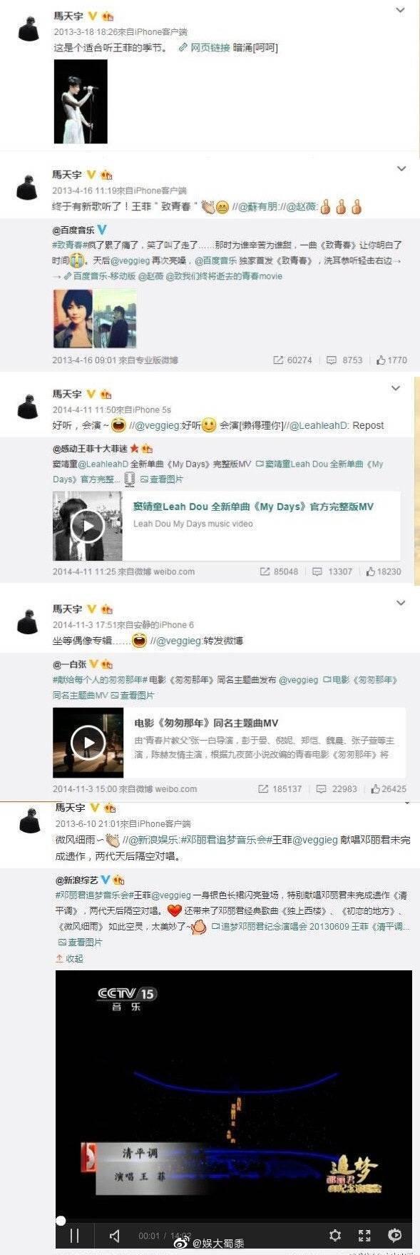 马天宇表白王菲