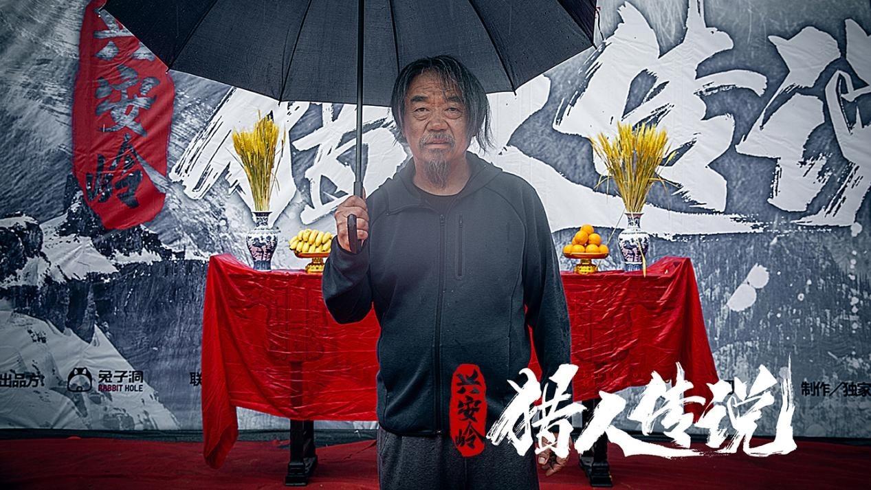 《兴安岭猎人传说》开机 (3).jpg