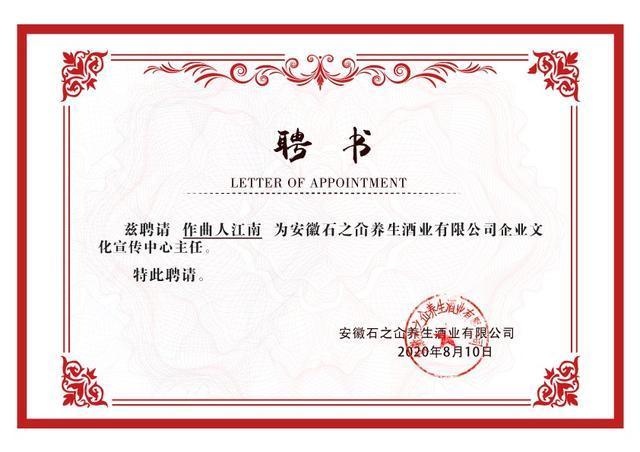 安徽石之屳养生酒业爆料 歌手江南加盟宣传