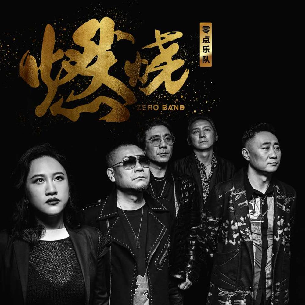 零点乐队歌曲合集(2017-2019年14张专辑打包)迅雷云盘下载