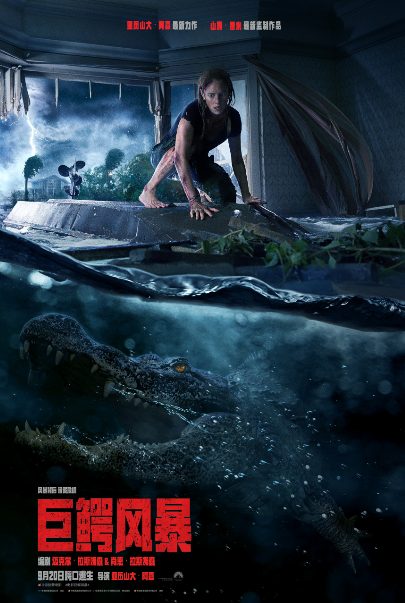 灾难惊悚大片《巨鳄风暴》定档9月20日 人鳄大战上演水中生死时速