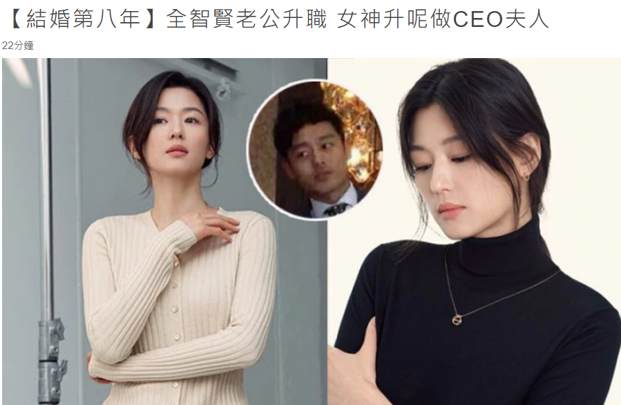 全智贤新升级为CEO夫人,老公坐拥上百亿资产