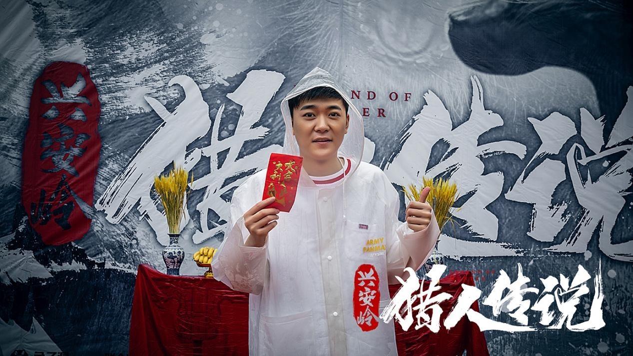 《兴安岭猎人传说》开机 (4).jpg