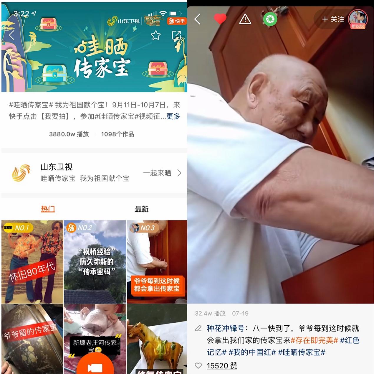 山东卫视《传家宝里的新中国》热播 短视频传播过亿次